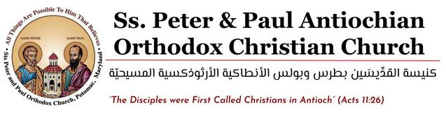 Ss. Peter & Paul Antiochian Orthodox Christian Church